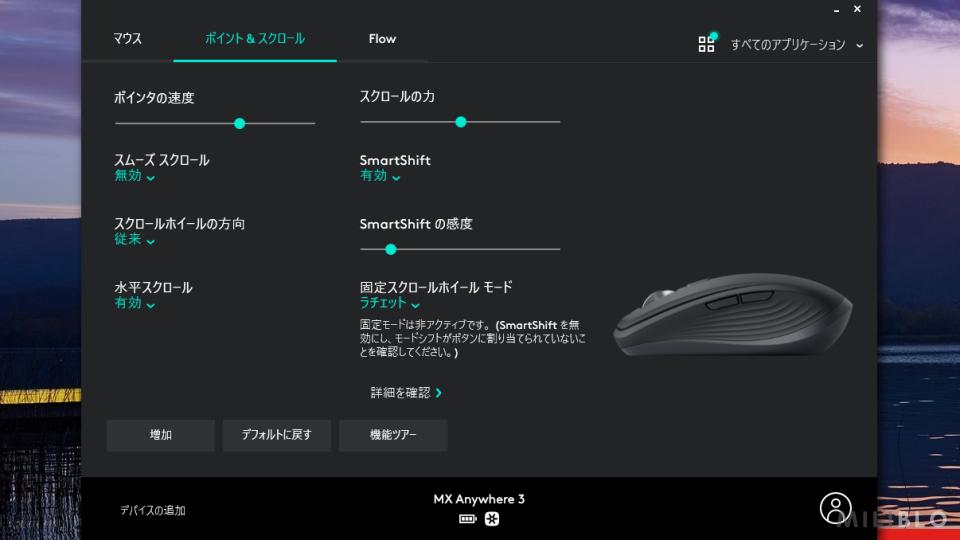 マウスの操作設定画面(Logicool Option)